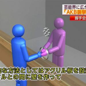 『Twitter』で話題になった握手会方法が本当にテレビで報道される 握手会商法そのものに問題が……