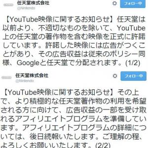 任天堂がYouTubeで公開されているゲーム動画の許諾をアナウンス 『マリオカート8』で動画アップロード対応