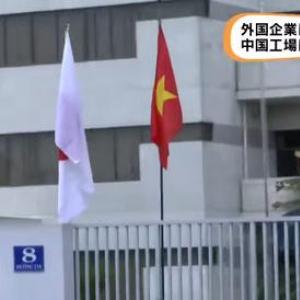 暴徒から自衛するため中国ハイアールのベトナム工場が日の丸を掲げる 「アイヤー!私たち違うアルヨ!」