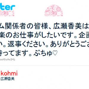 広瀬香美「ゲームの仕事したい。企画して」と発言! 「ゲーム業界舐めてるだろ」との声
