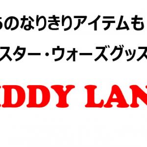 【キデイランド】フォースを感じる……!? 『スター・ウォーズ』グッズ10[流行サキドリ]