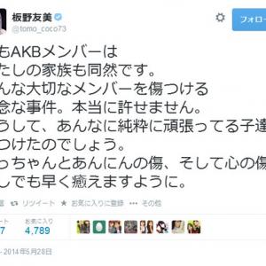 元AKB48の板野友美さん「本当に許せません」『Twitter』でAKB48襲撃事件についてコメント