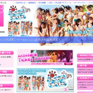 AKB48の神オタが紹介! 2000万円使うファン、同じCDを700枚購入、あげくに女性になったファンまで!