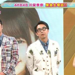 『バイキング』にAKB48川栄李奈が電話出演 「ヒルナンデス見てた」