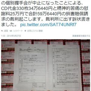 『AKB48』ファンが6月1日の握手会が中止になり容疑者にCD代金330枚など59万円請求を訴え
