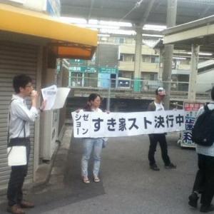 """""""すき家""""が「肉の日」である29日に予告通りストライキ決行 多くの店舗が張り紙で告知"""