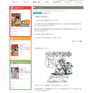 『HUNTER×HUNTER』が週刊少年ジャンプ27号から連載再開! 『ONE PIECE』は28・29号休載