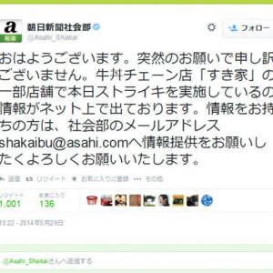「自分の足で調べろ」朝日新聞社会部が『Twitter』ですき家ストライキの情報提供を呼びかけ批判を受ける