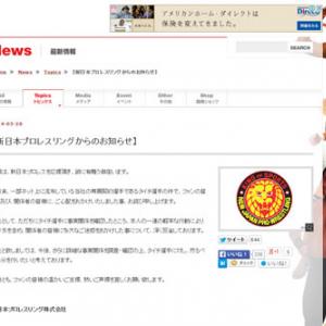 「一連の軽率な行動」「然るべき処分を行いたい」新日本プロレスがタイチ選手についてサイトで言及