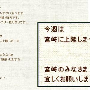 デスブロガー東原亜希が宮崎県に上陸していた! その後に口蹄疫感染