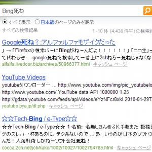 【小ネタ】マイクロソフトの検索サイトで「Bing死ね」と検索すると『Google死ね』と反撃される!