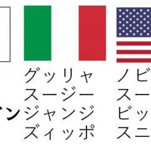 イタリア版『ドラえもん』の登場キャラの名前がイカす! のび太→「グッリャ」スネ夫→「ジッポ」
