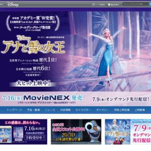 「ありのーままでー」でおなじみ『アナと雪の女王』が早くもBlu-ray化!7月16日発売