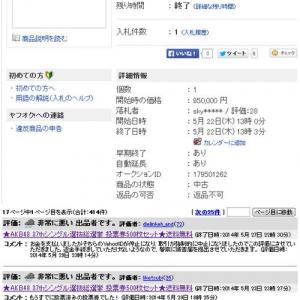 投票済みの『AKB48』投票券1000枚を『ヤフオク!』に出品 95万円で落札した人が激怒