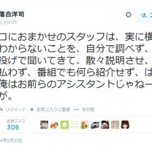 「俺はお前らのアシスタントじゃねーよ。馬鹿が」落合洋司弁護士『Twitter』で「アッコにおまかせ!」のスタッフに激怒