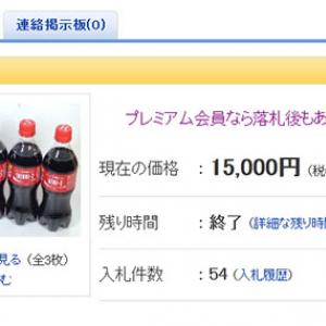 ヤフオクで市販のコカコーラのペットボトルが高額で取引されているぞ!落札価格15000円!