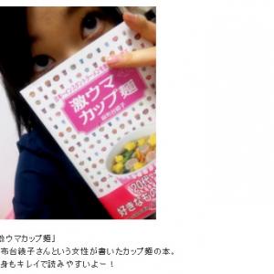 AKB48指原莉乃ちゃんが絶賛するラーメン女の本とは?