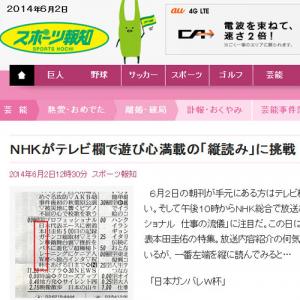 「日本ガンバレW杯」 NHKも「テレビ欄での縦読み」に挑戦と話題に
