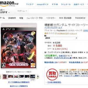 5月29日発売のPS3『機動戦士ガンダム サイドストーリーズ』 Amazonレビューが大荒れ
