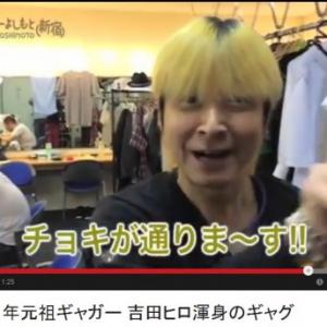 吉田ヒロさんが「デイリーよしもと」で久々にギャグを披露! 一発ギャグ王の復活なるか?