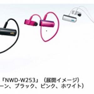汗を気にせず音楽を楽しめる!防水仕様のヘッドホン一体型『ウォークマンWシリーズ』発売へ