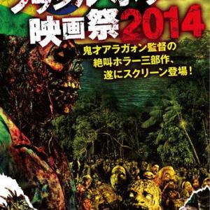 【閲覧注意】熱帯のグロ泥スプラッター『ブラジル・ホラー映画祭2014』開催!! 監督とっても楽しそう[ホラー通信]