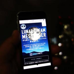月に届け! 『LUNAR DREAM MESSENGER』でスマホから月面にメッセージを届けよう 『宇宙兄弟』とのコラボキャンペーンも開始