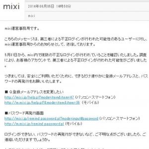『mixi』で不正ログイン発生 今すぐ運営からのメッセージを確認!