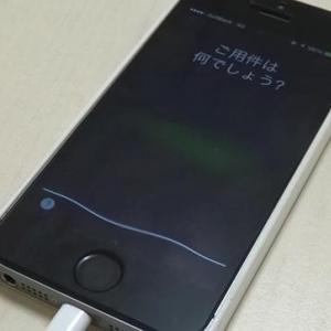 """""""iOS 8""""でSiriはiPhoneに触れずに起動可能! とある言葉で呼びかけるだけ(動画)"""