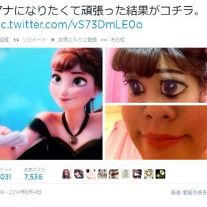 『アナと雪の女王』の「アナになりたくて頑張った結果」の画像が『Twitter』で話題に