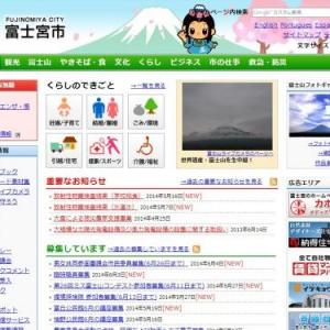 ネット上で広まる噂を追う!「静岡で日系人少女のいじめ被害が隠ぺいされた?」現地に取材してみた