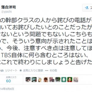 「アッコにおまかせ!」スタッフに苦言の落合弁護士 TBSの幹部クラスから謝罪があったと『Twitter』で明かす