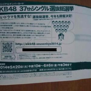 『AKB48選抜総選挙』の1位から80位までの票数を合算すると227万票=CDの売り上げとなり計37億円
