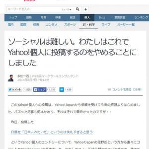 Yahoo!社員が『Facebook』で『Yahoo!個人』の記事に「しょーもない」とコメントして物議