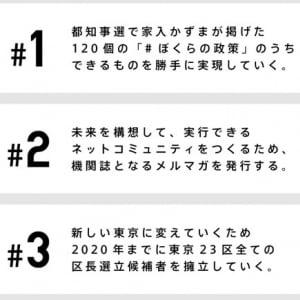 「東京23区全ての区長選立候補者を擁立」を宣言のインターネッ党 中野区長選には候補者擁立せず