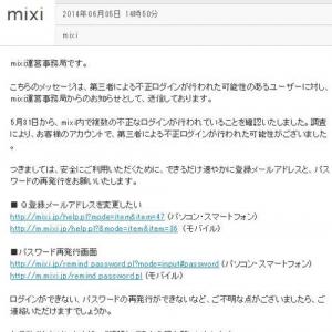 『mixi』で不正ログインが4万人にも! 対象者は今すぐパスワード変更して