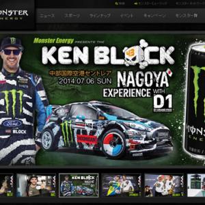 モンスターエナジーがケン・ブロックを迎えエクストリームスポーツの祭典『Monster Energy presents KEN BLOCK's NAGOYA EXPERIENCE with D1GP』開催へ