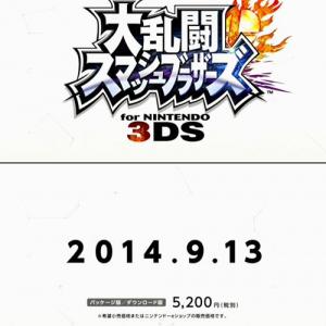 E3 任天堂発表会 『大乱闘スマッシュブラザーズ』にMii参戦 3DS版は9月13日に決定