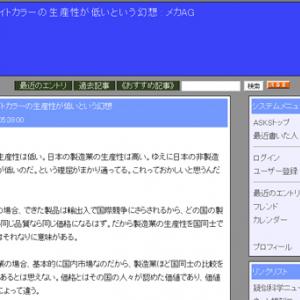 日本のホワイトカラーの生産性が低いという幻想(メカAG)