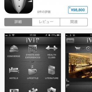 【アプリ】9万9800円の高額iPhoneアプリ 買っただけでは使えない?