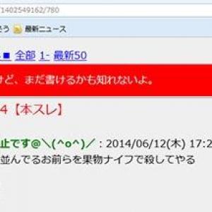 SKE48ファンに対する殺害予告がインターネット上に書き込みされる!警察を挑発するコメントも掲載