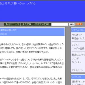 続・日本企業は効率が悪いのか(メカAG)