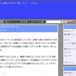 続々々・日本企業は効率が悪いのか(メカAG)
