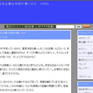 続々々々・日本企業は効率が悪いのか(メカAG)
