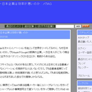 続々々々々・日本企業は効率が悪いのか(メカAG)