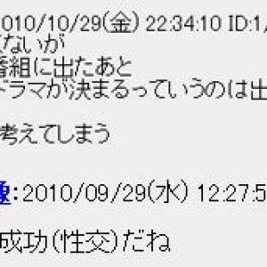 浜田雅功不倫騒動 吉川麻衣子ファンは4年前から指摘 しかしネット上では擁護する声も多数