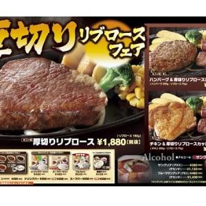 「肉食べたい!!」肉(ビーフ)に関するフェア開催のレストラン特集