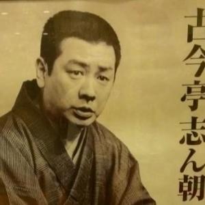 昭和に咲いた江戸の華!シネマ落語『古今亭志ん朝 独演会』を観てきた