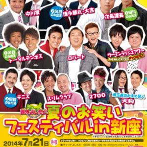 お笑いファン集まれ! 7月21日『週末よしもと 夏のお笑いフェスティバル in 新座』