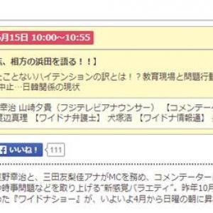 日曜日放送の『ワイドナショー』で松本人志が相方の浜田を語る!!